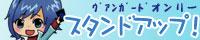 カードファイト!!ヴァンガード ONLY【スタンドアップ! 33】