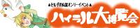 ゼルダの伝説 ONLY【ハイラル大博覧会】