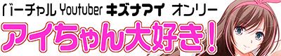 バーチャルYoutuberキズナアイ【アイちゃん大好き!】