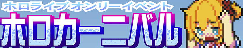 ホロライブ【ホロカーニバル 4】