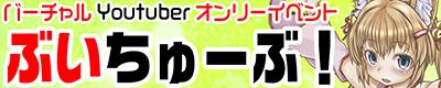 バーチャルYoutuber【ぶいちゅーぶ! 4】