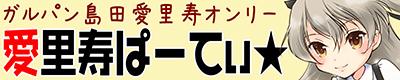 ガールズ&パンツァー 島田愛里寿【愛里寿ぱーてぃ★】