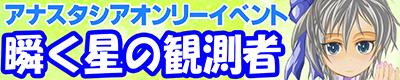アイドルマスター シンデレラガールズ アナスタシア【瞬く星の観測者3】