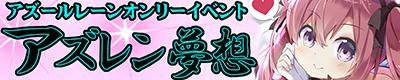 アズールレーン ONLY【アズレン夢想】
