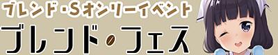 ブレンド・S【ブレンド・フェス 3杯目】