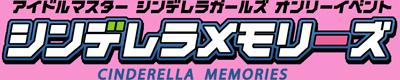アイドルマスター シンデレラガールズ【シンデレラメモリーズ 20】