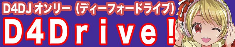 D4DJ【D4Drive! 3】