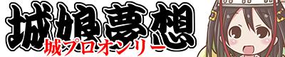 城プロRE ONLY【城娘夢想3】