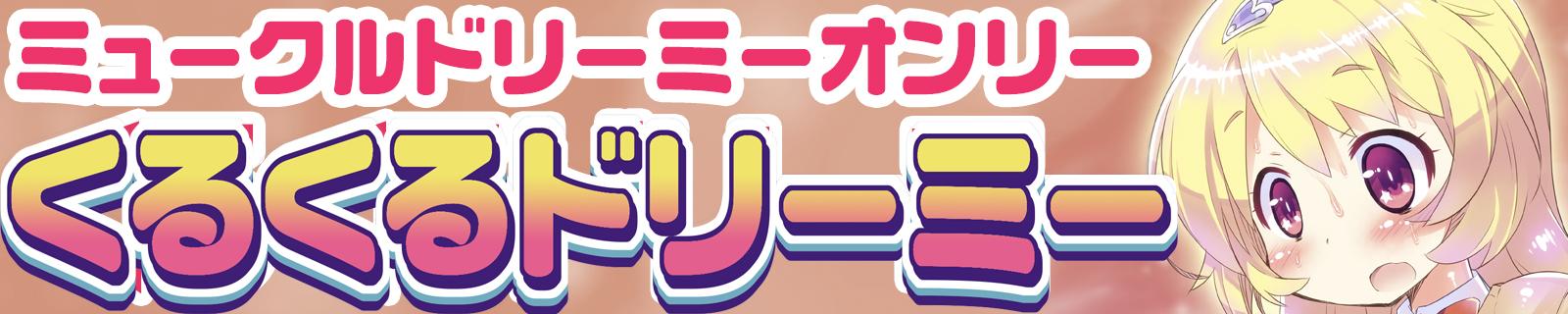ミュークルドリーミー【くるくるドリーミー 4】