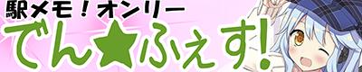 駅メモ! ステーションメモリーズ! ONLY【でん★ふぇす! 2】