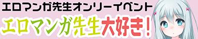 エロマンガ先生【エロマンガ先生大好き!「そんな名前の人知らない!」】