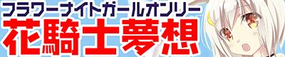 フラワーナイトガール ONLY【花騎士夢想2】