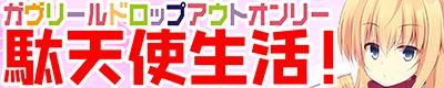 ガヴリールドロップアウト【駄天使生活!】