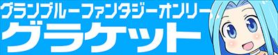 グランブルーファンタジー ONLY【グラケット5】