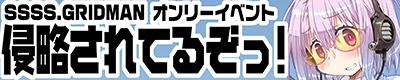 SSSS.GRIDMAN(グリッドマン) ONLY【侵略されてるぞっ!】