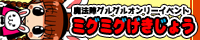 魔法陣グルグル【ミグミグげきじょう 7】
