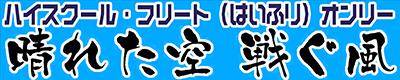 ハイスクール・フリート(はいふり)【晴れた空戦ぐ風2】