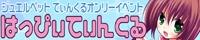 「ジュエルペット」シリーズ【はっぴぃてぃんくる13】