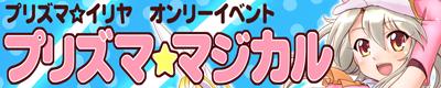 プリズマイリヤ【プリズマ☆マジカル5】
