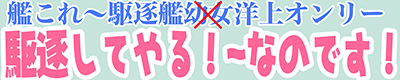 艦これ駆逐艦 ONLY【駆逐してやる!~なのです!14戦目】