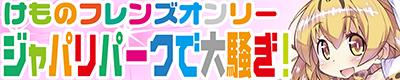 けものフレンズ【ジャパリパークで大騒ぎ!】