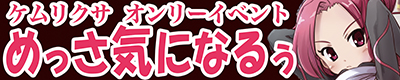 ケムリクサ【めっさ気になるぅ 5】