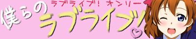 ラブライブ! ONLY【僕らのラブライブ!14】