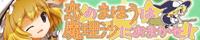 霧雨魔理沙とゆかいな仲間たち中心 東方Project作品 ONLY【恋のまほうは魔理沙におまかせ!8】