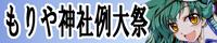 守矢一家とゆかいな仲間たち(東方風神録)中心 東方Project ONLY【もりや神社例大祭 六】