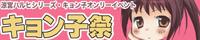 涼宮ハルヒシリーズ・キョン子【キョン子祭15】