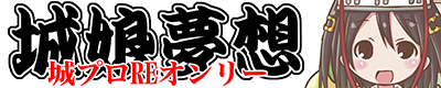 御城プロジェクトRE ONLY【城娘夢想6】