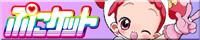 ぷに系 ONLY【ぷにケット36横浜SP】