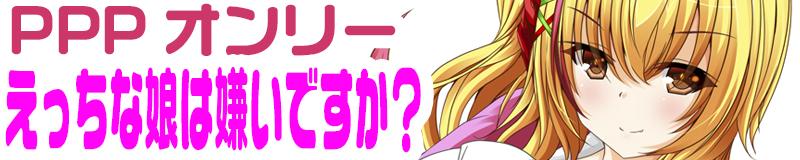 PPP【えっちな娘は嫌いですか? 2】
