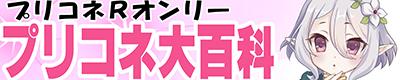 プリンセスコネクト!Re:Dive【プリコネ大百科 7】