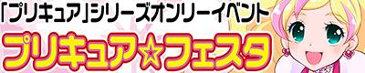 プリキュアシリーズ【プリキュア☆フェスタ 36】