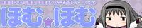 暁美ほむら 中心魔法少女まどか☆マギカ【ほむ☆ほむ 17】