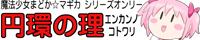 魔法少女まどか☆マギカシリーズ【円環の理10】