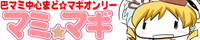 巴マミ 中心魔法少女まどか☆マギカ【マミ☆マギ 17】