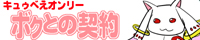 キュゥべえ 中心魔法少女まどか☆マギカ【ボクとの契約17】