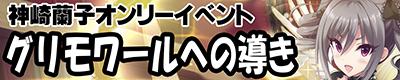 アイドルマスター シンデレラガールズ 神崎蘭子【グリモワールへの導き3】