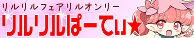 リルリルフェアリル【リルリルぱーてぃ★】