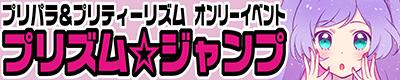 プリパラ&プリティーリズム ONLY【プリズム☆ジャンプ18】