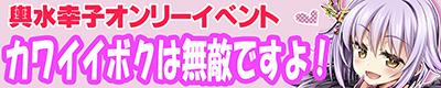 アイドルマスター シンデレラガールズ 輿水幸子【カワイイボクは無敵ですよ!3】