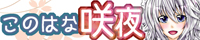 十六夜咲夜とゆかいな仲間たち中心 東方Project ONLY【このはな咲夜9】