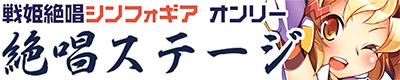 戦姫絶唱シンフォギアシリーズ【絶唱ステージ3】