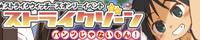 ストライクウィッチーズシリーズ【ストライクゾーン「パンツじゃないもん!」 23】