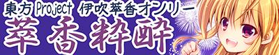 東方Project 伊吹萃香 ONLY【萃香粋酔】