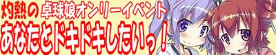 灼熱の卓球娘【あなたとドキドキしたいっ! 7】