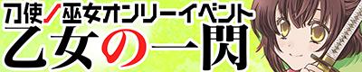 刀使ノ巫女【乙女の一閃 3】