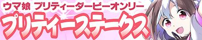 ウマ娘 プリティーダービー【プリティーステークス 11R】